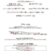 2/28(火)平日ランチメニュー