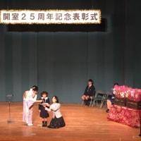 開室25周年記念表彰式♪〜フォト編〜