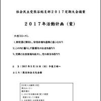 社民党熊谷総支部定期大会