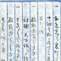 真田幸村     通説と異なる最期示す史料展示 福井県立図書館