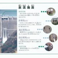 宮ケ瀬ダムの観光放流が人気!!!