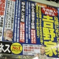■ 吉野家の牛丼 一晩に3個は食べ過ぎでした。利益第一主義???