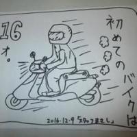 バイクの絵を書くのが難しい。