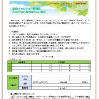 新緑チャリティー販売会入札チラシ作成