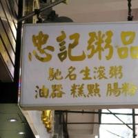 香港旅行2017(3月) №7 忠記粥品