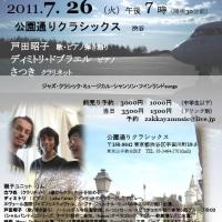 日本公演のお知らせ 親子ユニット リム