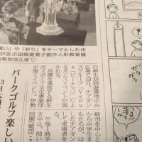 桐生が岡遊園地イベント