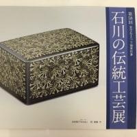 第58回 石川の伝統工芸展開催ご案内