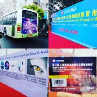 再会の上海マート #上海