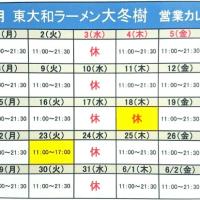 東大和ラーメン大冬樹!5月の営業案内!!