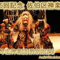 ★**☆神楽ファン 第25回 佐伯区神楽祭 「琴庄神楽団」他Blu-ray 2枚仕様で完成する!