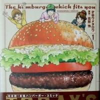 ハンバーガーの未来