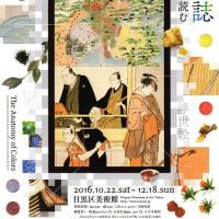 「色の博物誌」江戸の色材を視る・読む@目黒区美術館
