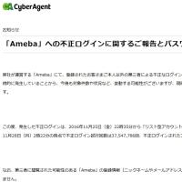 「Ameba」への不正ログインに関するご報告とパスワード再設定のお願い
