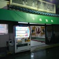 大阪 寝屋川 千成温泉へ行って来た