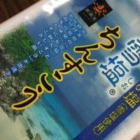 沖縄からのお土産