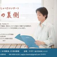 10/8(土) 名曲の裏側/金沢ヤギヤ