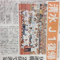 今朝の静岡新聞一面に掲載されました
