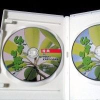 1103)  買えました!! ほしかった「ゆずり葉DVD」
