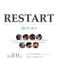 「RESTART」学科ライブ通信 vol.14