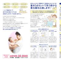 ヒューマンフローラの整菌スキンケア 赤ちゃん用カタログできました!