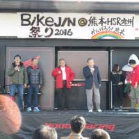 Bike JIN祭り 熊本・HSR九州に行きました。