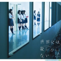 [詳細] 欅坂46 2ndシングル「世界には愛しかない」8/10発売