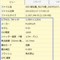 おやぢチップス (57) : Windows 10 画像のメタ情報を編集しよう(個人情報の保護)