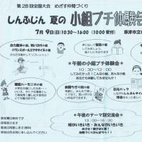 しんふじん夏の小組プチ体験会&交流会