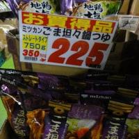 #ごま担々麺つゆ