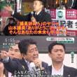 170704 「こんな人たち」発言にみる安倍自民の本当の敗因 江川紹子