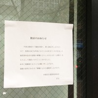 #芝浦 なぎさ通りのスーパーMINATOYAが昨日閉店となりました…(2016/10)