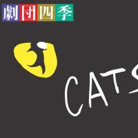 CATSを見てきた。