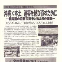 2.28沖縄・本土を結ぶ上映会