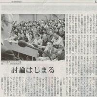 #akahata 共闘の発展つくり出す党綱領の力に確信/討論はじまる 日本共産党第27回大会・・・今日の赤旗記事