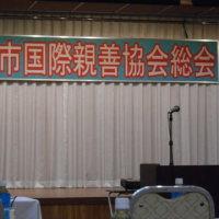 松浦市国際親善協会総会