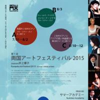 第1回 両国アートフェスティバル2015  <終了>