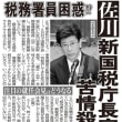 170708 佐川宣寿新国税庁長官!?この人事を見て、「納税意識が深く傷ついた!」。消えた年金もどうなってるんだ!