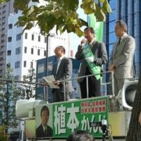 植本かんじ岡山県知事候補の応援に、笠井亮衆院議員駆けつける!