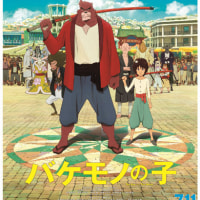 映画40:バケモノの子☆☆☆☆