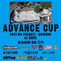 ADVANCE CUP 今年も開催決定!賞金総額150万円!