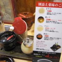 天下一品@新宿西口店で、味がさねを食べました。1/17