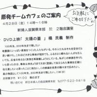 DVD上映「太陽の蓋」 橘 民義 制作