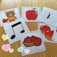 4歳さんと りんごカード