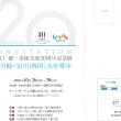 日・韓=美術交流20周年記念展<川崎・富川(韓国)友好都市>に出品します!