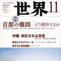 岩波『世界』に掲載されました:羽田空港飛行ルート変更「海から入って海へ出る」を手放すな
