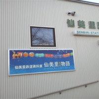 仙美里駅(ふるさと銀河線探訪)