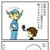 絵日記:一軒家あるある(4)リフォーム業者来訪!其の弐
