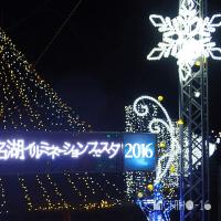 平成28年12月9日(金) 榛名湖イルミネーション🎵