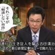 TV新聞の 殆どが 情報テロ組織 の日本